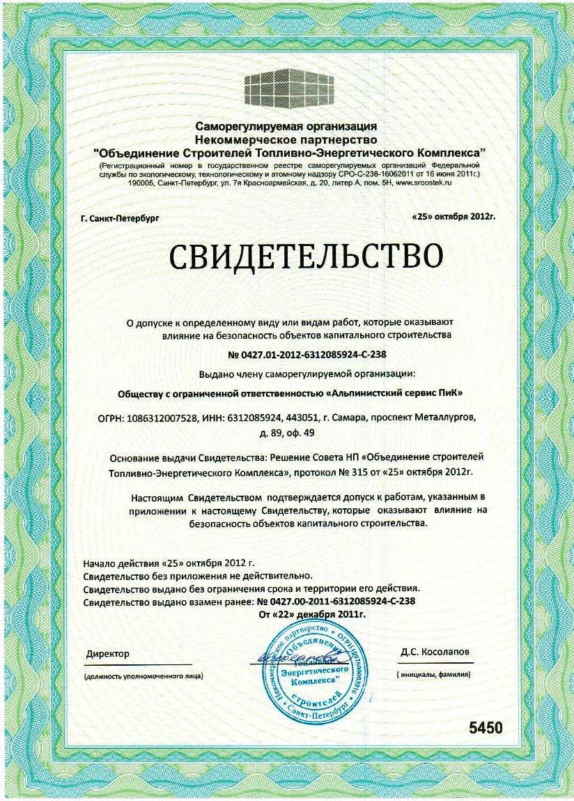 Высотные работы ставропольский край